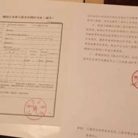 上海代理排水证 上海排污证新办 上海排水许可证代理图片